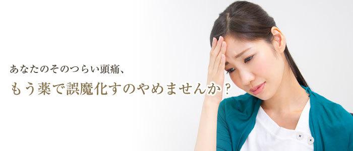 あなたのそのつらい頭痛、もう薬で誤魔化すのやめませんか?